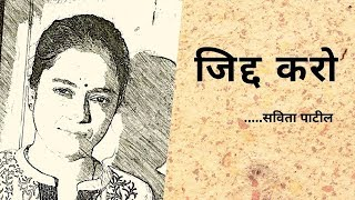 Hindi Kavita : हिन्दी कविता : Motivational Poem : जिद्द करो : Savita Patil #kavitabysavitapatil - Download this Video in MP3, M4A, WEBM, MP4, 3GP