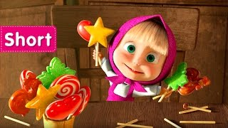 Masha And The Bear - La Dolce Vita (Lollipops)