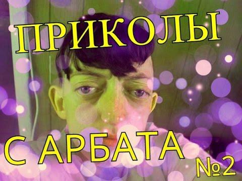 АНЕКДОТЫ С АРБАТА +18-№2