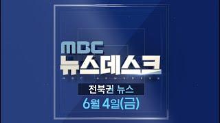 [뉴스데스크] 전주MBC 2021년 06월 04일