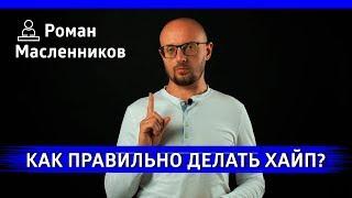 Как хайпануть? Взрывной пиар | ЛЕКТОРИАТ х Роман Масленников