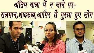 Vinod Khanna: Public slam Salman, Shahrukh, Aamir for not attending last ceremony | FilmiBeat