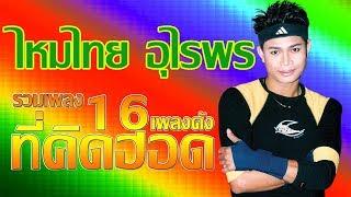ไหมไทย อุไรพร : รวม16เพลงดัง ที่คิดฮอด