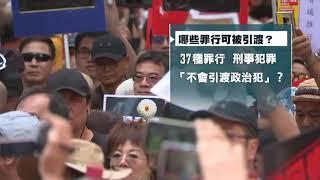 一文看懂:香港《逃犯條例》修訂是啥,為啥嚴重?