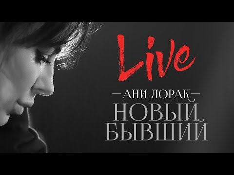 Ани Лорак - Новый бывший (LIVE)