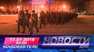 17.01.2019 Новости дня 20:00