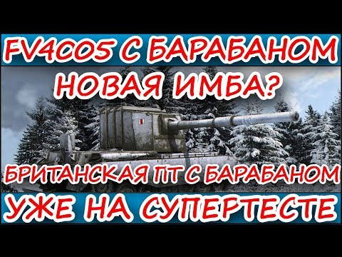 НОВАЯ ИМБОВАЯ ПТ-САУ С БАРАБАНОМ / Wot Blitz