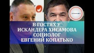 Социолог Копатько в гостях у Искандера Хисамова