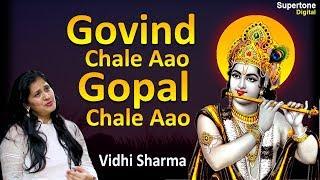 गोविन्द चले आओ GOPAL CHALE AAO   - YouTube
