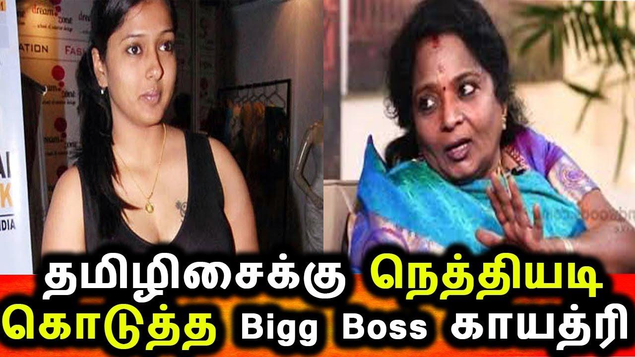 தமிழிசைக்கு நெத்தியடி கொடுத்த தமிழிசை|Bigg Boss Gayathri Reply To Thamilisai|BJP