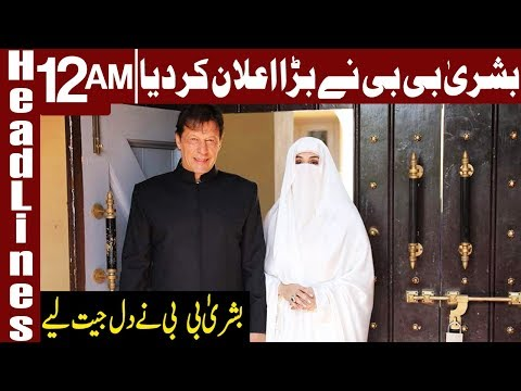 More concerned than happy over Imran Khan becoming PM | Headlines 12 AM | 19 August 2018 | Express