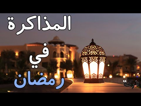 talb online طالب اون لاين خطوات المذاكرة في رمضان أثناء الصيام سنتر إبداع التعليمى
