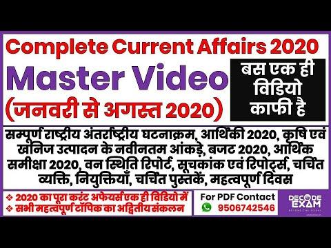Complete Current Affairs Master Video 2020 || 8 महीने का पूरा करंट अफेयर्स एक साथ एक ही विडियो में