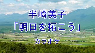 半崎美子「明日を拓こう」耳コピカラオケ