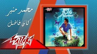 اغاني حصرية Kan Fadel - Mohamed Mounir كان فاضل - محمد منير تحميل MP3