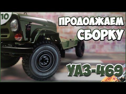 #10 | Собираем УАЗ-469 1:8 | DEAGOSTINI | ЖУРНАЛЫ №33/№34/№35/№36