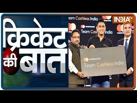 Cricket Ki Baat: Mastercard ambassador MS Dhoni launches 'Team Cashless India'