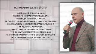 Анонс програми «Омбудсмен: business&law» з Володимиром Шульмейстером