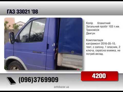 Продажа ГАЗ 33021