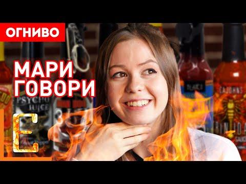МАРИ ГОВОРИ ест острые соусы и страдает (интервью) #Огниво