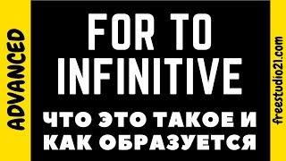 FOR-TO-INFINITIVE STRUCTURE aka предложный комплекс с инфинитивом