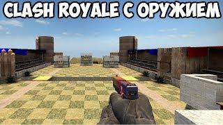 Clash Royale с оружием!?