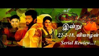 sembaruthi serial zee tamil yesterday full episode youtube