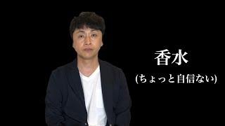 ちょっと自信ないけど香水 / 瑛人 (Covered by 児嶋一哉 弾き語りver.)