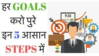 HOW TO SET GOALS and ACHIEVE IT !!  कोई भी सपना पूरा करो 5 STEPS मे | SeeKen