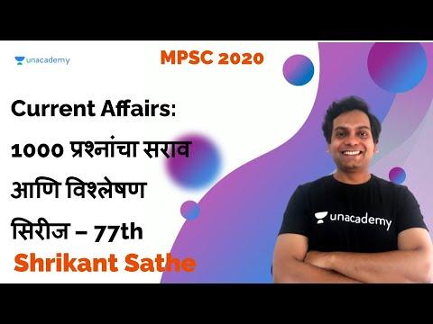 Current Affairs: 1000 प्रश्नांचा सराव आणि विश्लेषण सिरीज – 77th  I Shrikant Sathe I MPSC 2020