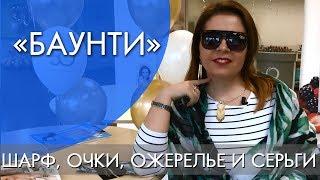 БАУНТИ | СЕРИЯ | ВИДЕООБЗОР | Ольга Полякова