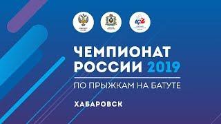 Чемпионат России по прыжкам на батуте, двойном мини-трампе и акробатической дорожке