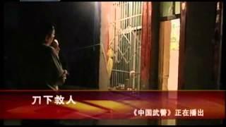 中国武警 刀下救人