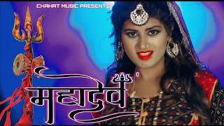 Download Janu Rakhi !! Mahadev !! Himanshi Goswami !! Full Video