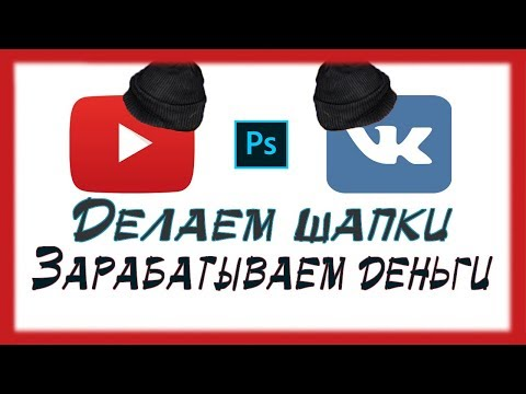 Как легко и быстро сделать шапку для Ютуб канала или группы ВК и заработать на этом деньги