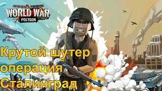 Крутой шутер в стиле WOW Call of Duty (World War Polygon) на мобильный телефон
