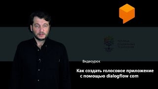 Как создать голосовое приложение с помощью dialogflow com