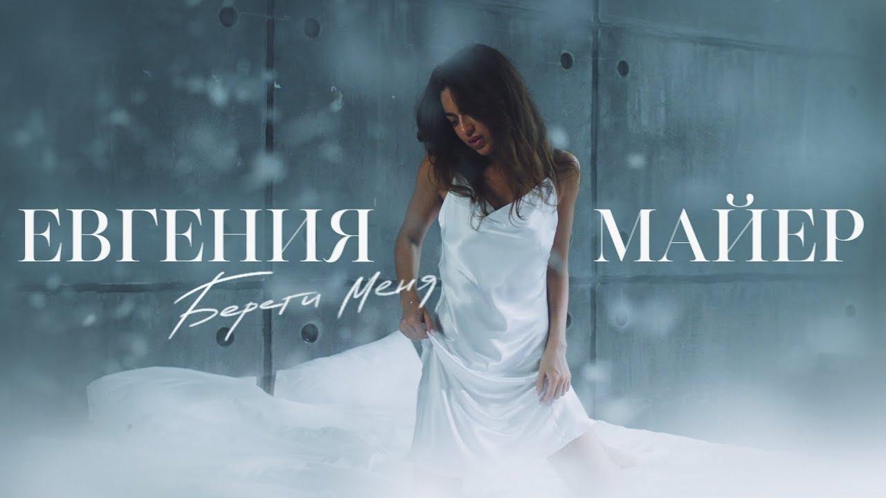 Евгения Майер — Береги меня