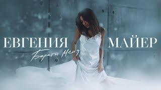 Евгения Майер - Береги меня (Премьера клипа, 2019)