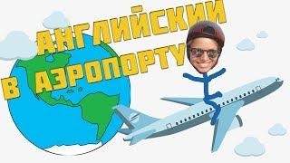 Английский в аэропорту - как не потеряться,найти рейс,зарегистрироваться?Английский для путешествий