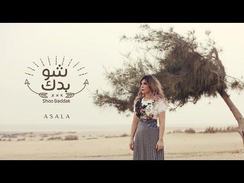 أصالة - شو بدك   Assala - Shoo Baddak [فيديو كلمات - Lyrics Video]