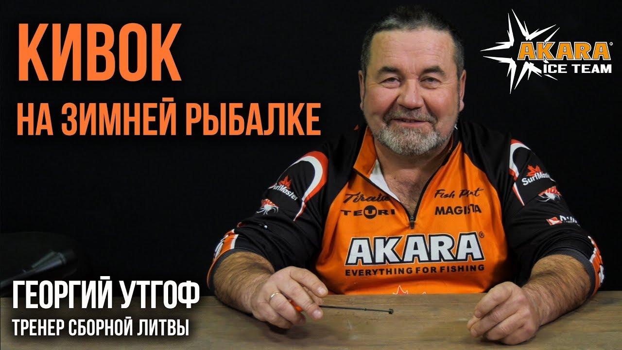 Видеообзор Кивок Akara Ice Fishing Nod Titan