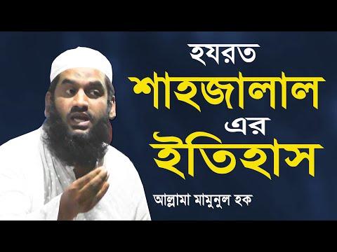 হযরত শাহজালার এর ইতিহাস | আল্লামা মামুনুল হক ওয়াজ | Allama Mamunul Haque Waz | Waj Mahfil | Bd Waz