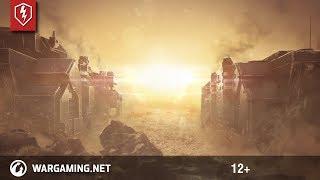 World of Tanks Blitz. Warhammer 40,000. Новый Ивент