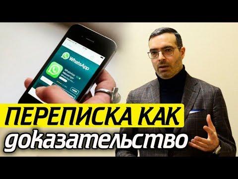 ПЕРЕПИСКА в мессенджере: Сообщение ДОКАЗАТЕЛЬСТВО в суде? | Важен ли WhatsApp для суда?