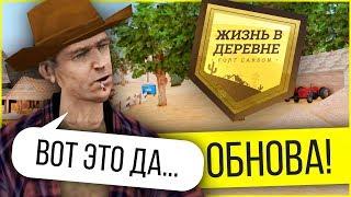 КРУТАЯ ОБНОВА СПАСЕТ ЭТОТ ПРОЕКТ GTA SAMP