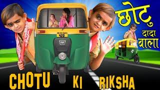 CHOTU DADA RIKSHA WALA |छोटु दादा रिक्शा वाला | Khandesh Comedy Video