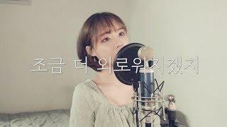 김나영(Kim Na Young) - 조금 더 외로워 지겠지(I Get A Little Bit Lonely) COVER by 서진씽SEOJINSING