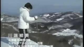 Ski Now 97 #14 Ski File 289 川端絵美