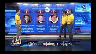 เพื่อไทยป่วน ในพรรคแตกเป็นก๊ก มี 3 กลุ่มใหญ่ กับอีก 1 กลุ่มงูเห่า | เนชั่นสุดสัปดาห์ | NationTV22